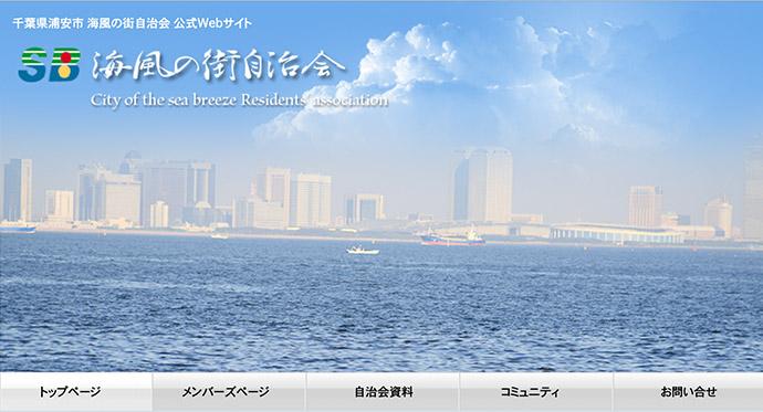 海風の街 自治会-ウェブサイト制作