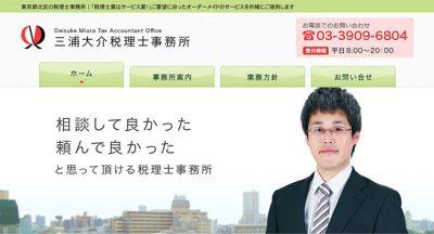 三浦大介税理士事務所-ウェブサイト制作