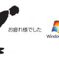 WindowsのOSについてサポート終了のお知らせ
