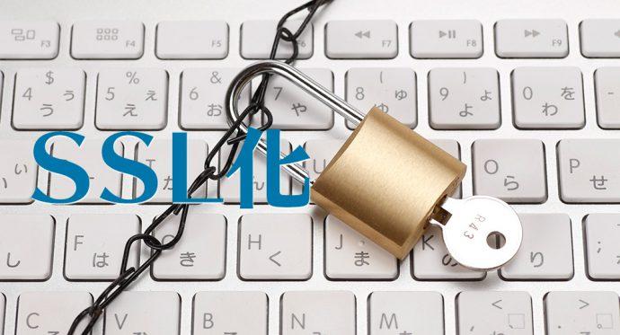 企業サイトは急務?!ウェブサイトの価値向上と安心感を高める常時SSL化