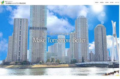 まち環境エンジニアリング株式会社-ウェブサイト制作