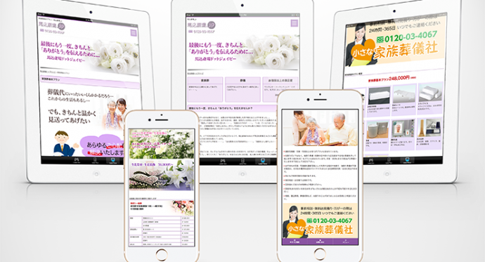 馬込斎場.jp-既存サイトのレスポンシブ制作