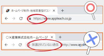 御社のホームページが危険なサイトになっていませんか?