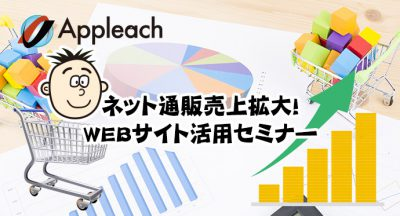 アップリーチとヤマトフィナンシャルがタッグを組んでネット通販売上拡大セミナー