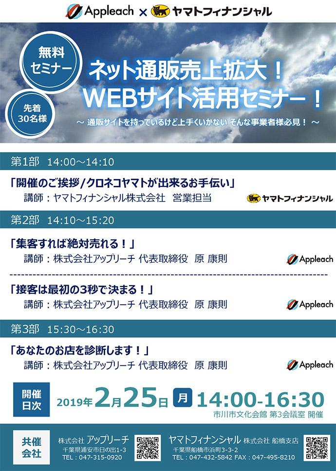 Appleach×ヤマトフィナンシャル「ネット通販売上拡大!WEBサイト活用セミナー」申込み詳細