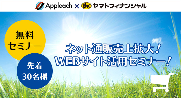 アップリーチ×ヤマトフィナンシャル「ネット通販売上拡大!WEBサイト活用セミナー」申込み詳細