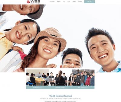 株式会社WBS-ウェブサイト制作