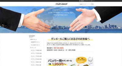 株式会社トスワーク-ECサイト制作