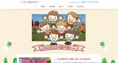 浦安市小規模保育園「エンゼルマミー」様-ウェブサイト制作