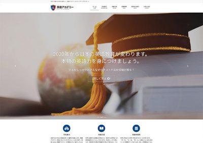 英慶アカデミー様-ウェブサイト制作