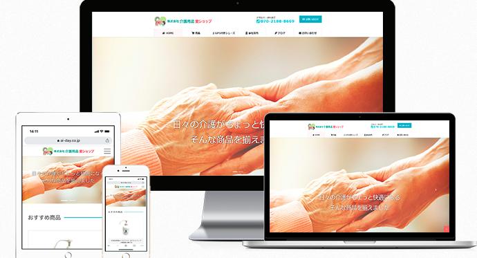 介護用品愛ショップ-ウェブサイト制作