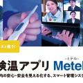 「検温アプリMetell -ミテル-」