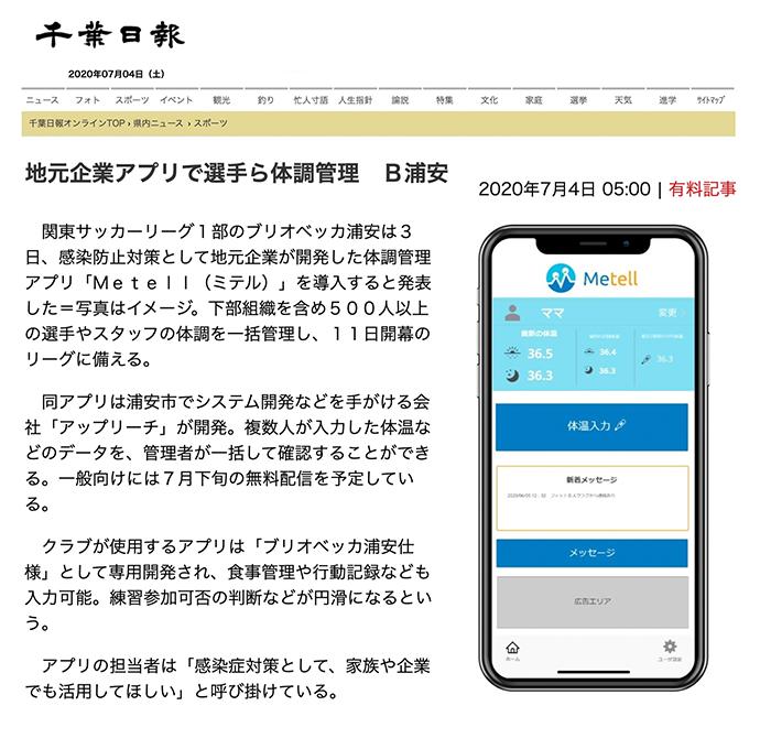 千葉日報で「検温アプリMetell -ミテル-」を取り上げていただきました