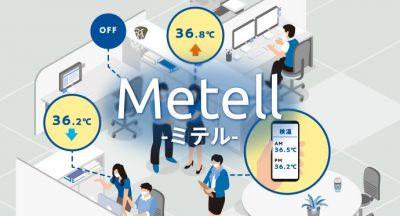 新型コロナ感染症対策に役立つ検温アプリとWebシステム「Metell -ミテル-」開発