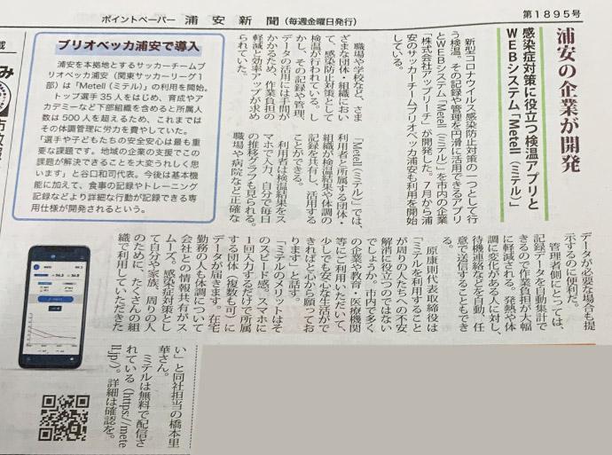 浦安新聞で「Metell -ミテル-」を取り上げて頂きました