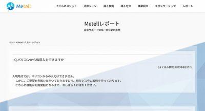 「Metell -ミテル-」サイトでサポート情報やよくある質問をご覧頂けるようになりました