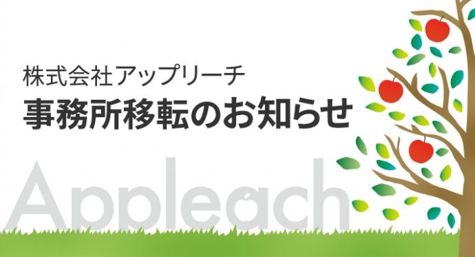 株式会社アップリーチ 事務所移転のお知らせ
