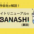 Web制作会社による自社サイトリニューアルのKOBANASHI(裏話)
