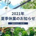 2021年夏季休業のお知らせ
